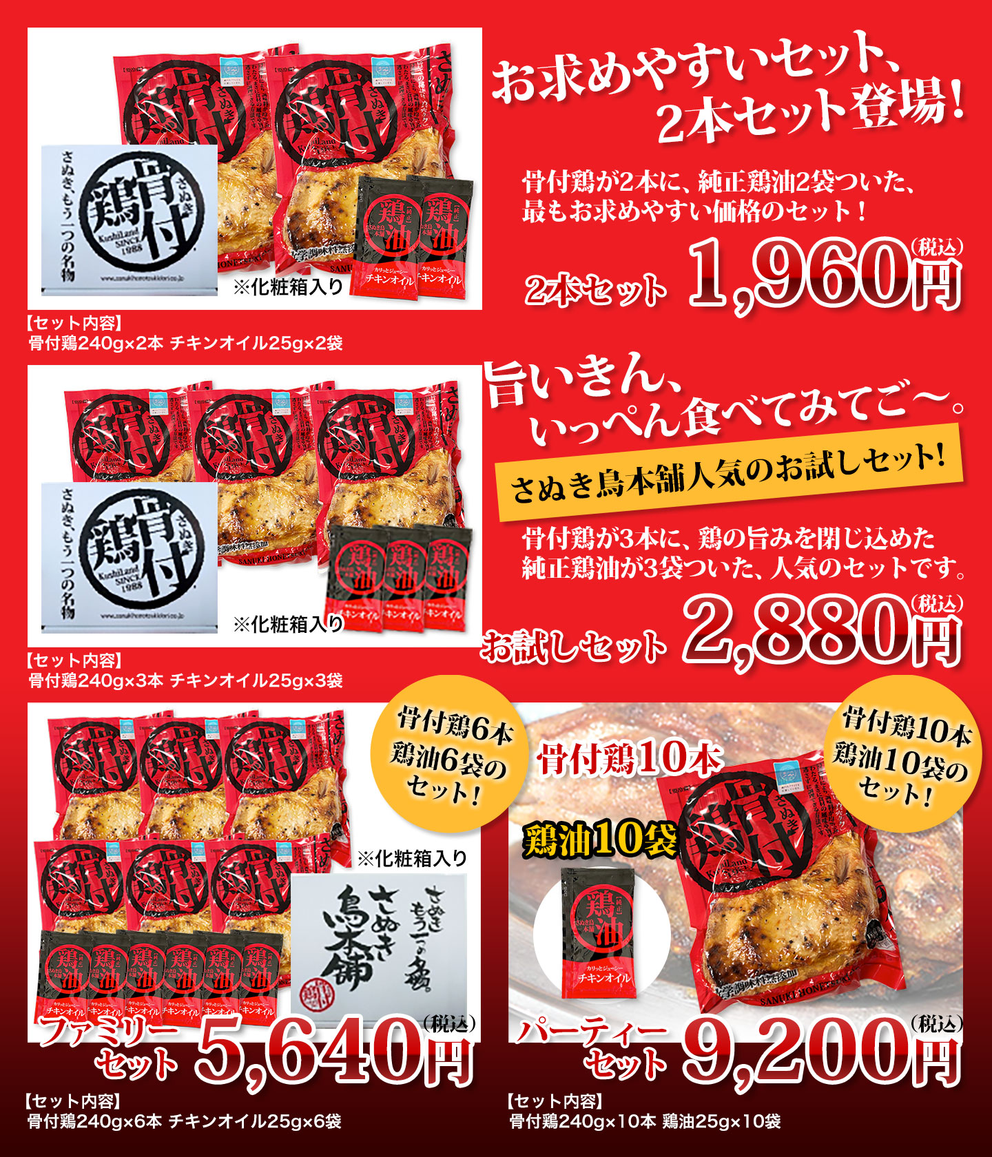 2本セット:2,650円