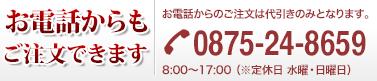 送料一律1,000円※北海道・沖縄その他離島は+500円頂くようになります。|お電話からでもご注文いただけます。Tel.0875-73-6517 11:00〜18:00(※定休日 水曜・日曜日)