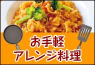 さぬき鳥本舗オススメのお手軽アレンジ料理