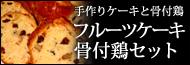 フルーツケーキと骨付鶏(骨付鳥)セット