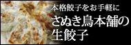 さぬき鳥本舗の生餃子(国産)