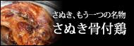 さぬき骨付鶏(骨付鳥)