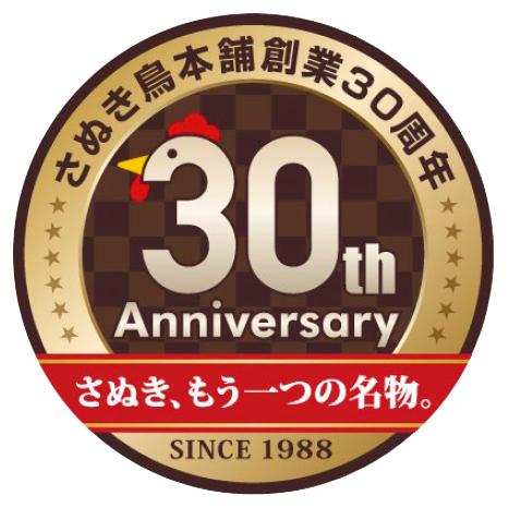 さぬき鳥本舗創業30周年