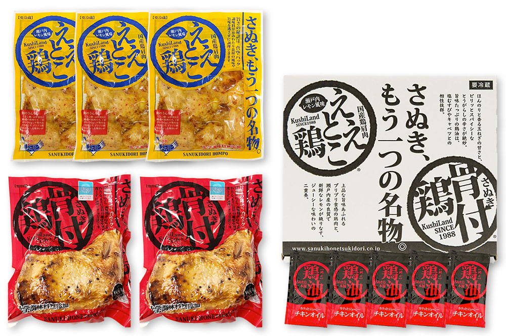 さぬき骨付鶏(若鶏)×2本・ええとこ鶏×3袋ギフトセット