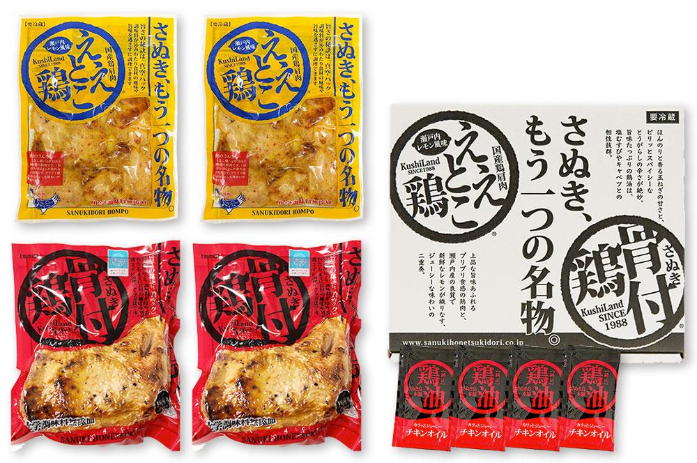 さぬき骨付鶏(若鶏)×2本・ええとこ鶏×2袋ギフトセット