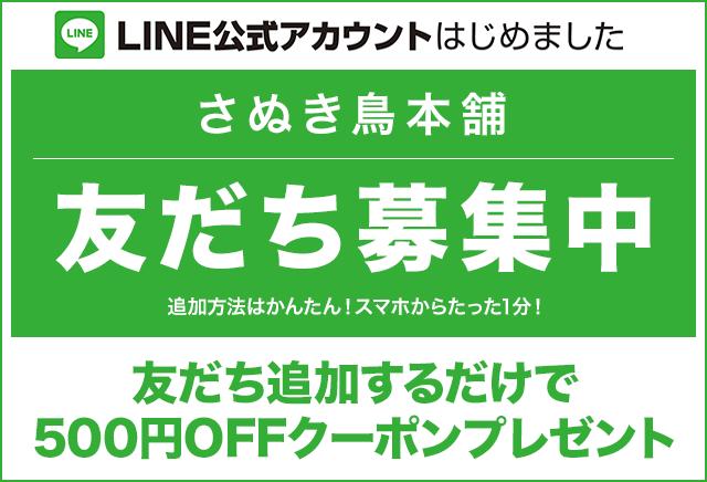 LINE公式アカウント:友だち追加で500円OFFクーポンプレゼント